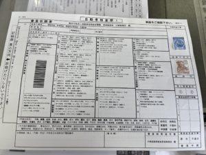 自動車検査票1 1,700円