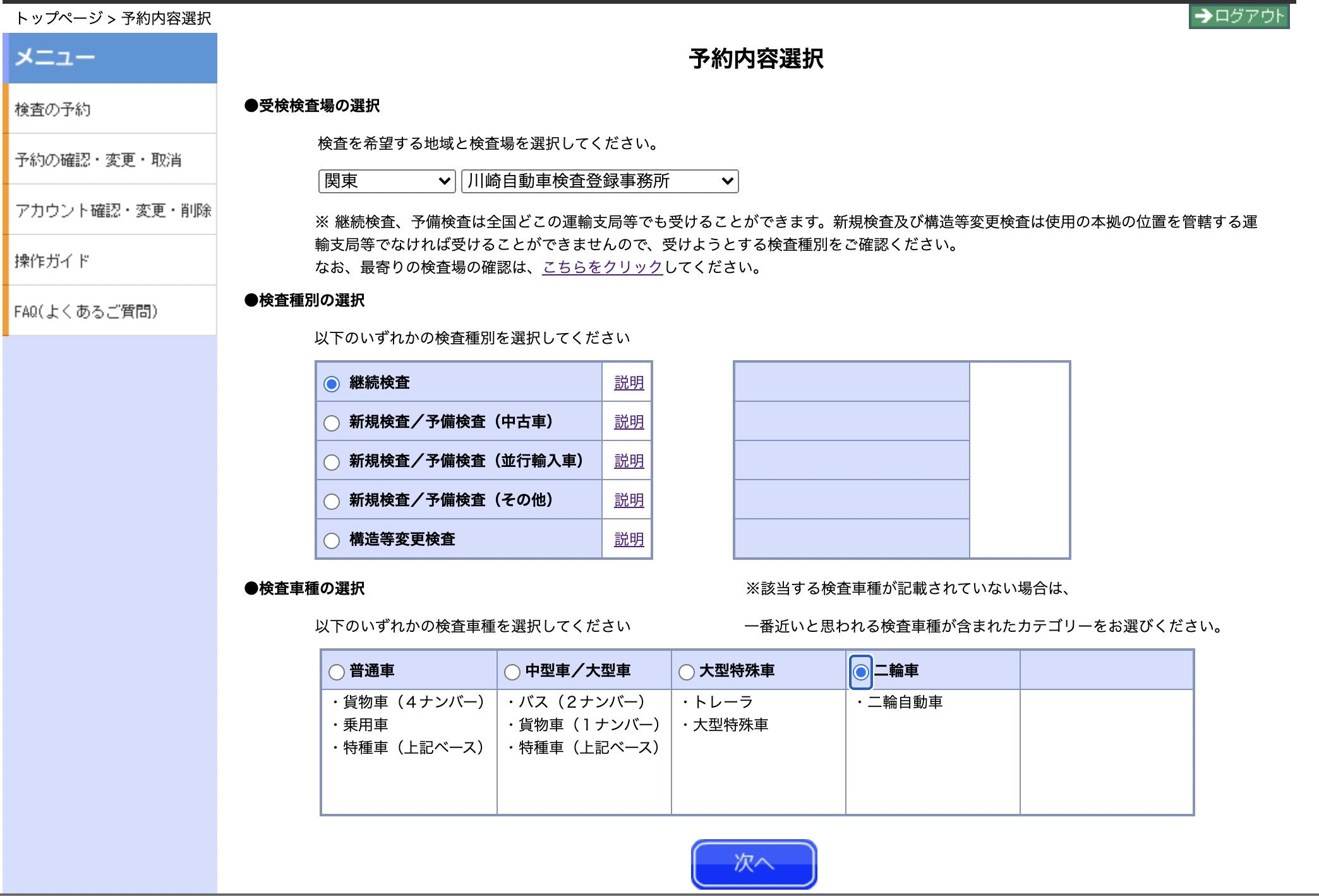 予約システムログイン画面