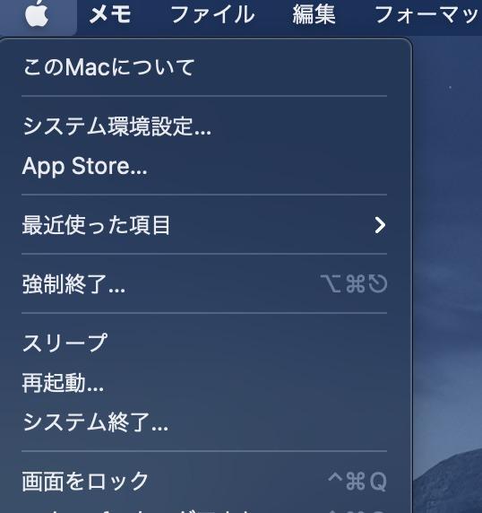 iMacのOSバージョンを調べる